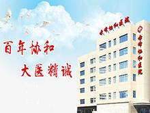 赤峰协和妇科医院