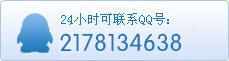 24小时QQ:800038682