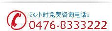 24小时免费咨询热线:0476-8333222